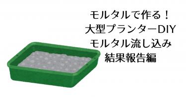 モルタルで作る!大型プランターDIY【モルタル流し込み・結果報告編】