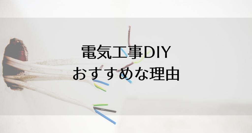 電気工事DIY